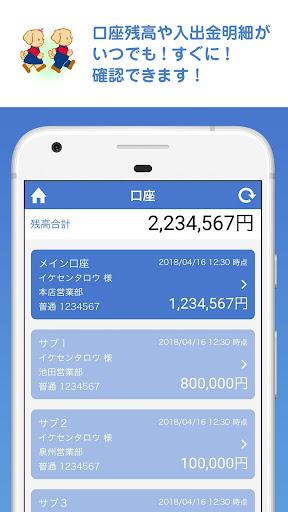 池田銀行インターネットバンキング