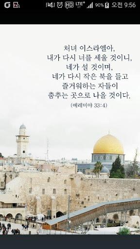 JOY Jerusalem 조이 예루살렘