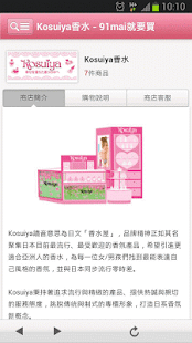 Kosuiya香水:遇見幸福香氛,日本香氛新概念,同步零時差 - náhled