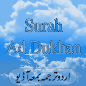 Surah Ad Dukhan with mp3