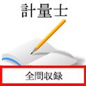 計量士国家試験 icon