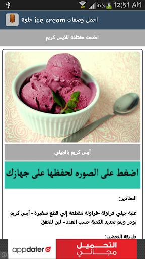 اجمل وصفات ice cream حلوة