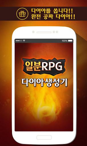 다이아 생성기 구글기프트카드 - 일분RPG용