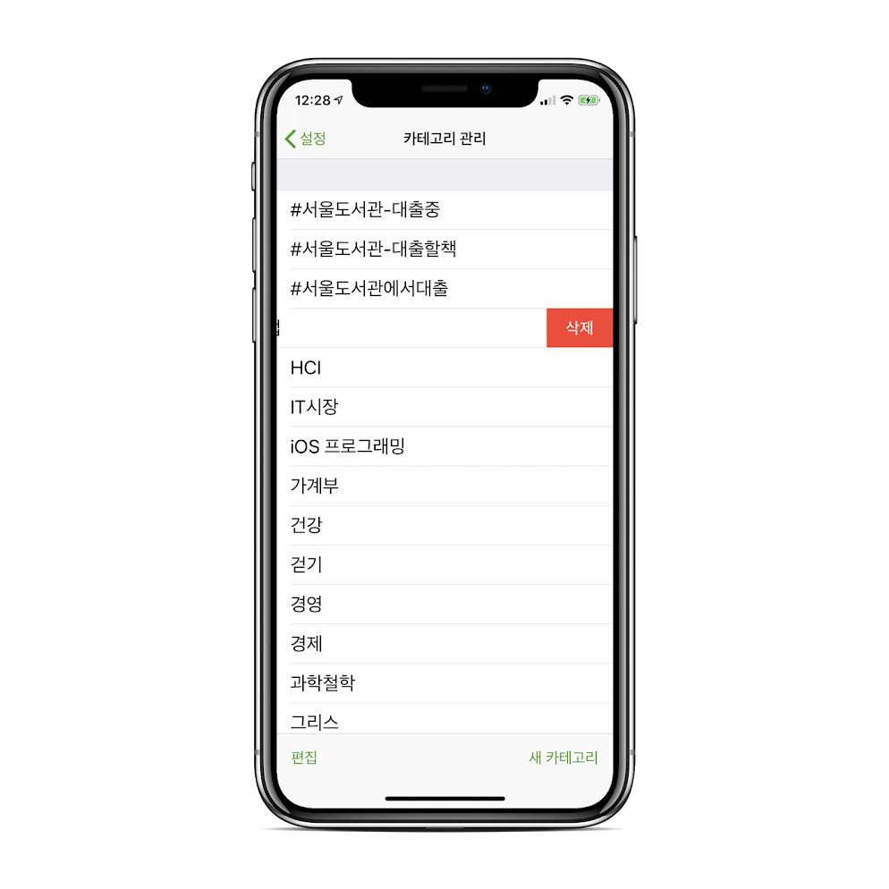 북트리 도서관리 독서노트 카테고리 삭제