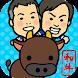 和牛のモ~ダッシュ - Androidアプリ
