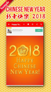 Happy chinese new year wishes cards 2018 apps on google play screenshot image reheart Choice Image