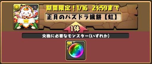 パズドラ鏡餅-虹メダル