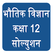 Class 12 Physics Solution Hindi Medium
