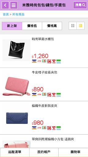 玩免費購物APP|下載米雅時尚包包 app不用錢|硬是要APP