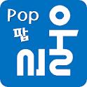 Seoul Pop Keyboard icon