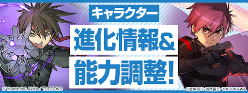 富士見ファンタジアレジェンド文庫コラボ-上方修正