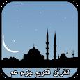 القرآن الكريم بصوت أحمد العجمي icon