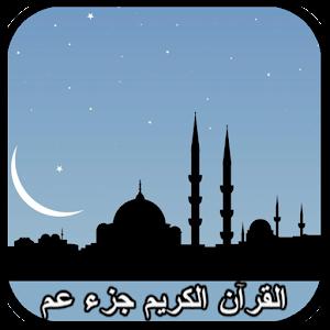 تحميل القرآن الكريم بصوت أحمد العجمي للموبايل Apk