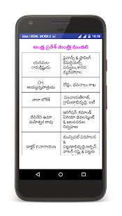 GK(Current Affairs) in Telugu - náhled