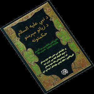 د محمد صلی الله علیه وسلم د زیاتو ميرمنو حکمتونه