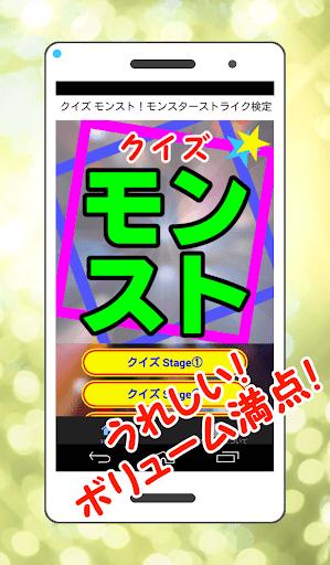 クイズ モンスト!モンスターストライク検定!無料版!