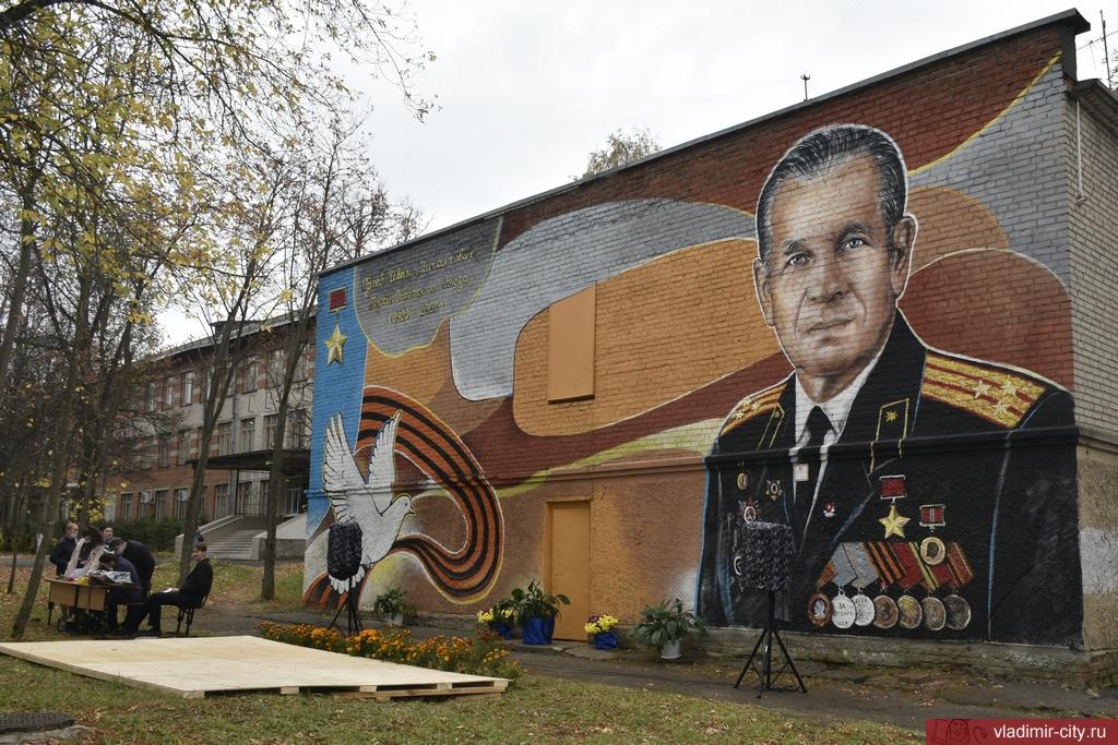 Во Владимире появилось граффити в честь Героя Советского Союза