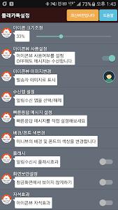 Secret Talk screenshot 3