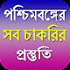 Bengali General Knowledge 2019 - (সাধারণ জ্ঞান) APK