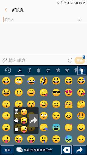 Chaozhuyin 3.3.8 Screenshots 2