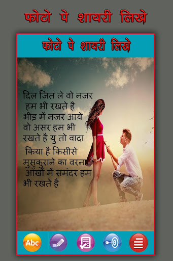 Photo Par Shayari Likhe: u092bu094bu091fu094b u092au0930 u0936u093eu092fu0930u0940 2017 1.0 screenshots 1