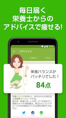 ダイエットアプリ「あすけん 」カロリー計算・食事記録・体重管理でダイエットのおすすめ画像4