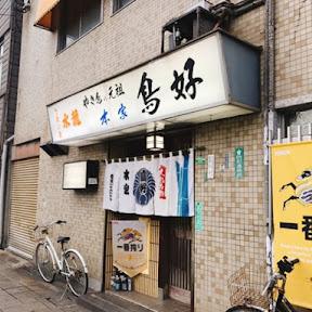 【居酒屋探訪】広島県・呉市が誇るミソ炊き発祥のお店「本家鳥好」