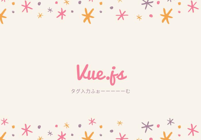タイトル Vue.jsでタグ入力