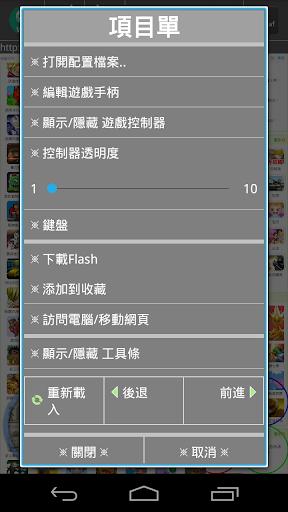 玩免費工具APP|下載新Flash遊戲播放器 app不用錢|硬是要APP