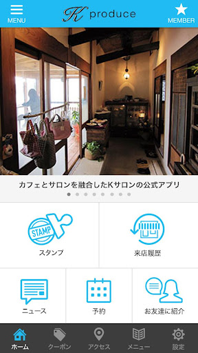 Kプロデュース 公式アプリ