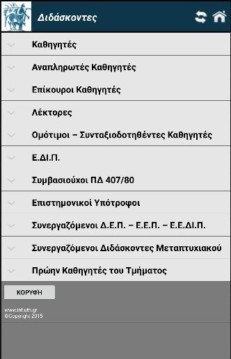 THMMY mobile - στιγμιότυπο οθόνης