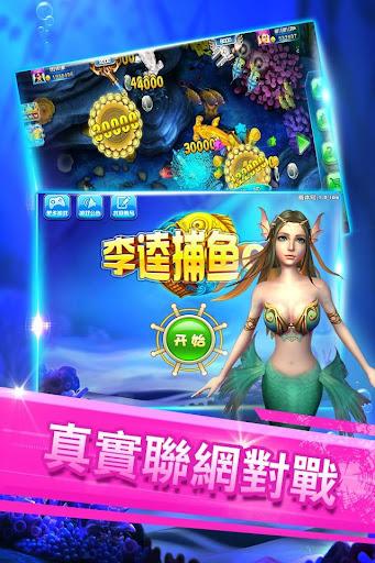 街機捕魚2(聯網版)火爆亞太的捕魚機遊戲