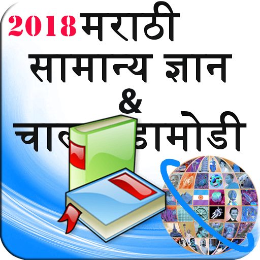सामान्य ज्ञान  GK and Current Affairs Marathi 2018
