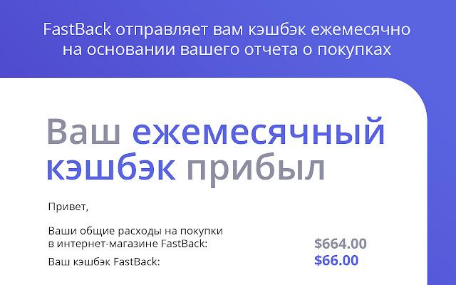 FastBack: Быстрый кэшбэк сервис!