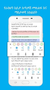 Holy Bible In Amharic Free - náhled