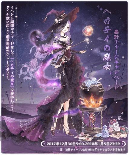 ミラクルニキ】ヘカティの魔女(...