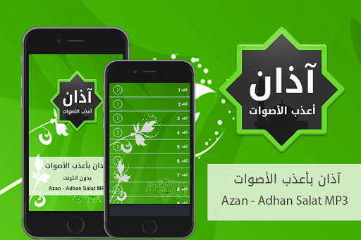 Azan - Adhan Islam MP3