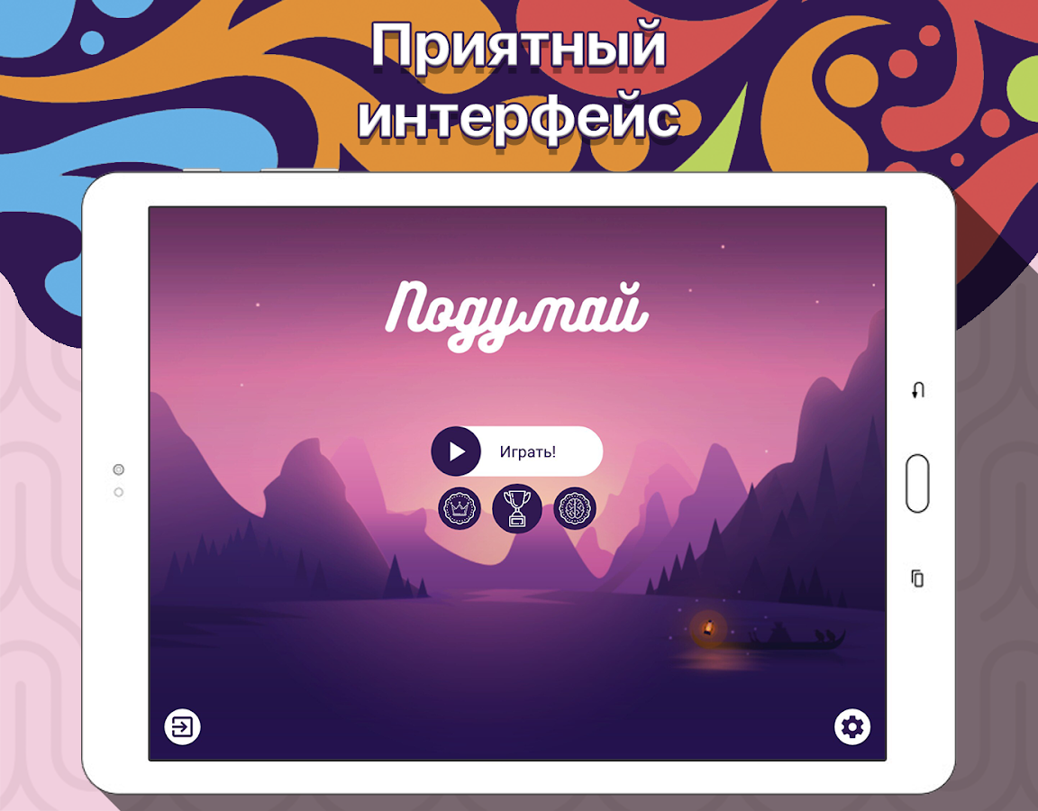 Подумай- screenshot