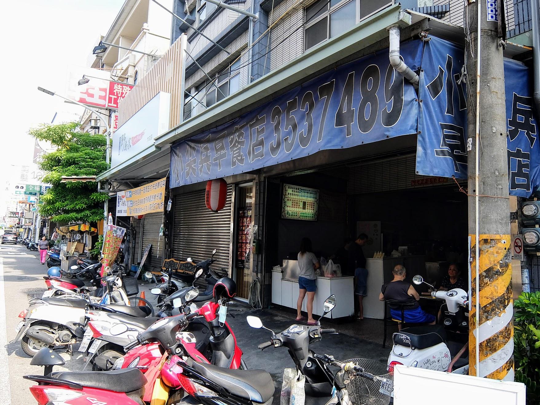 小尖兵早餐店,在大社中山路上,很好找