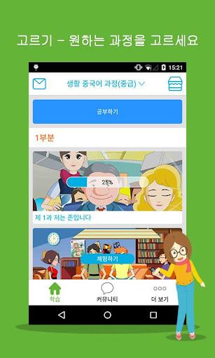 Hello Daily-중급 생활중국어 학습