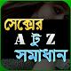 A টু Z সল্যুশন Download for PC Windows 10/8/7