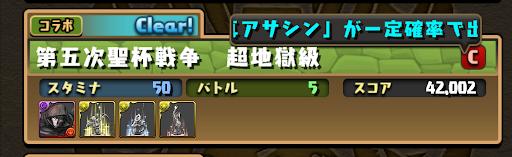 Fateコラボダンジョン