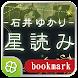 石井ゆかり星読みショートカット - Androidアプリ