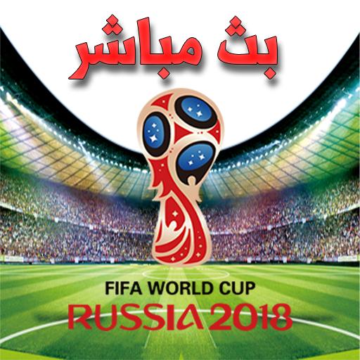 الكأس العالمي للمنتخبات 2018 مباشر