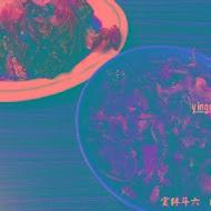 【斗六】阿國獅魷魚嘴羹