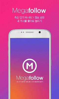 Megafollow - screenshot