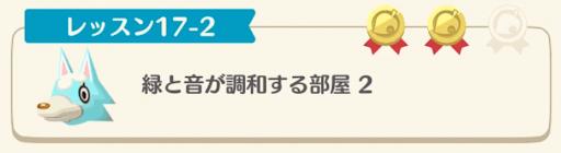 レッスン17-2