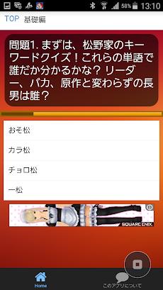 クイズ検定forおそ松さん リメイクおそ松さんクイズのおすすめ画像2