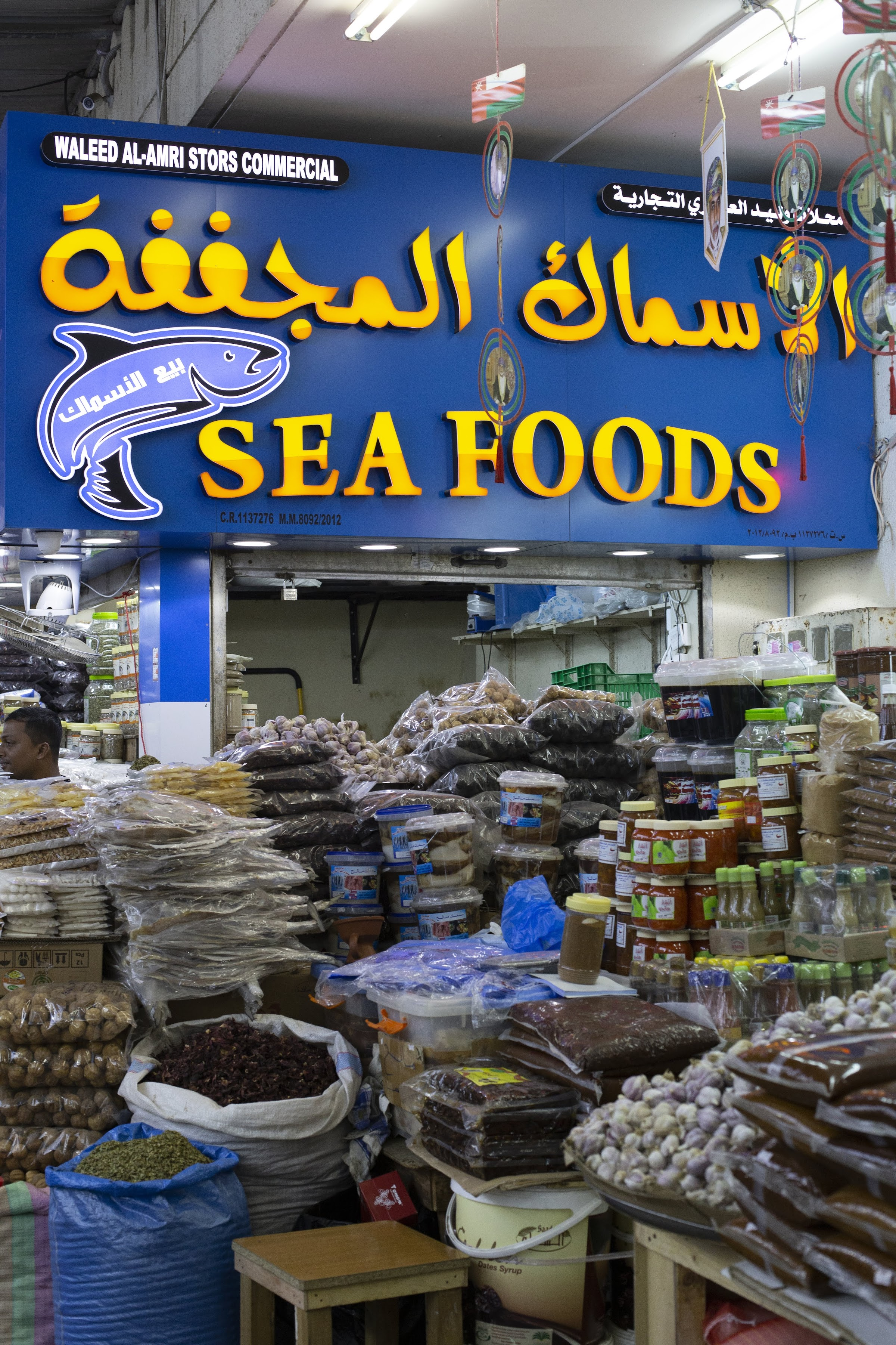 Al Seeb Suk