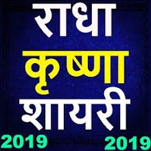 Download Radha Krishna Love Status Shayari in Hindi-2019 APK